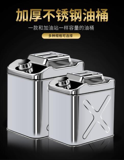 新品!加厚201不銹鋼汽油桶10L20升30升柴油壺加油桶汽車備用油箱50升