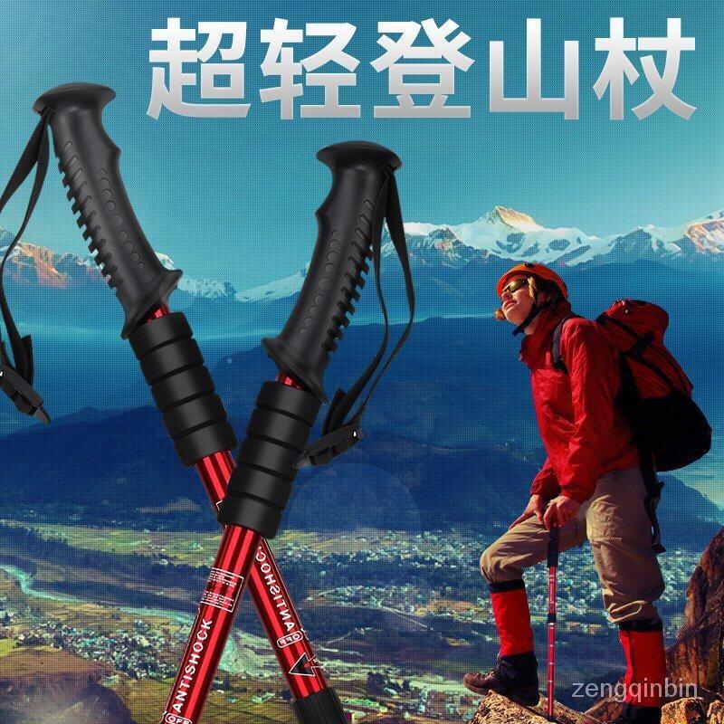 【現貨】登山杖 超輕伸縮手杖 男女爬山裝備無碳素拐杖 戶外多功能徒步拐棍