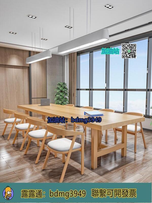 限時優惠-會議桌簡約現代全實木桌子長條桌工作臺辦公室洽談桌椅組合大板桌