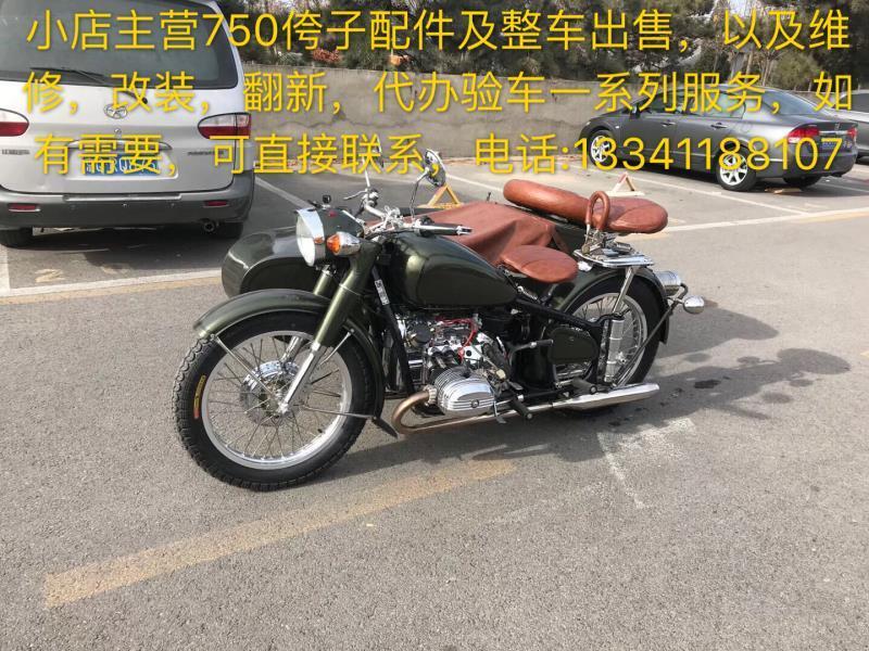 長江750配件邊泥瓦燈筒湘江改M1邊瓦前燈筒侉子邊三輪摩托車配件