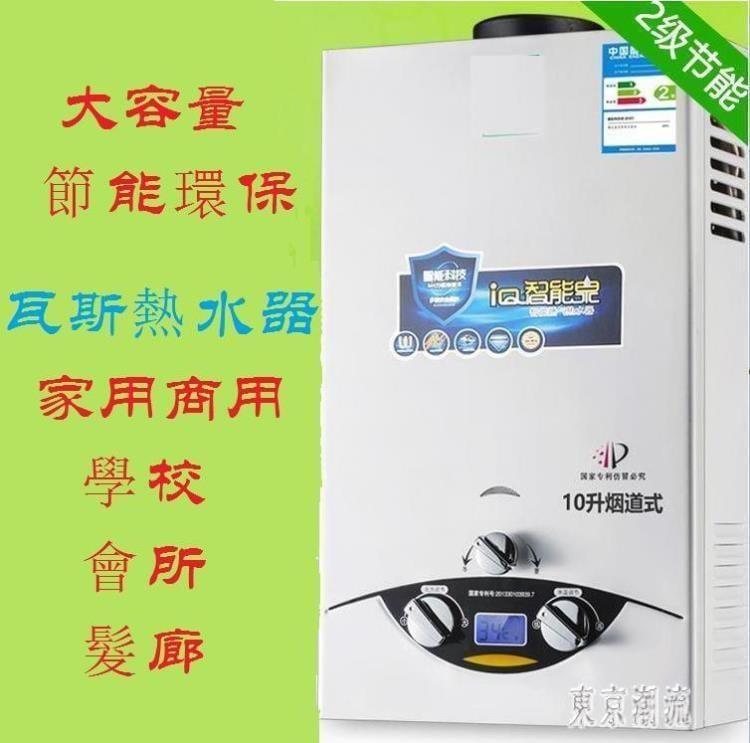 燃氣瓦斯熱水器數顯家用商用天燃氣液化氣小型煤氣強排式智能即熱恒溫洗澡LXY2897
