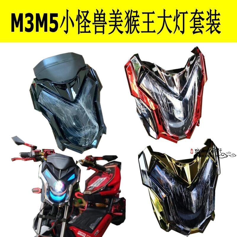 【機車改裝配件】現貨✨Z6小猴子摩托車戰狼猴王改裝大燈總成M3M5美猴王大燈總成高品質 摩托車 機車 電動車