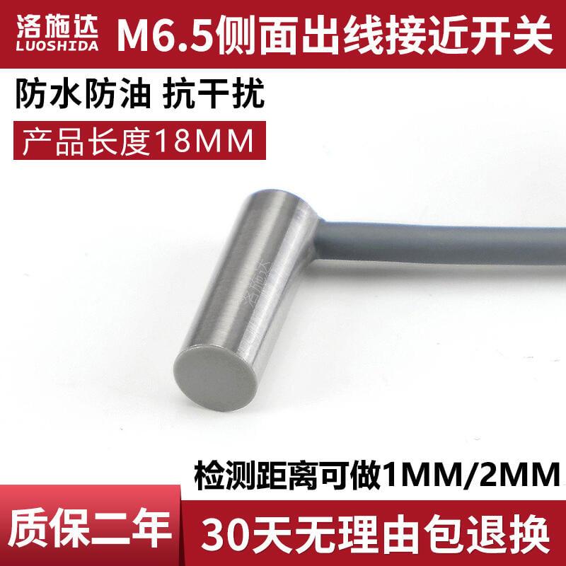 台灣M6.5 M8超短型側面出線彎頭接近開關傳感器三線電感式金屬感應NPN