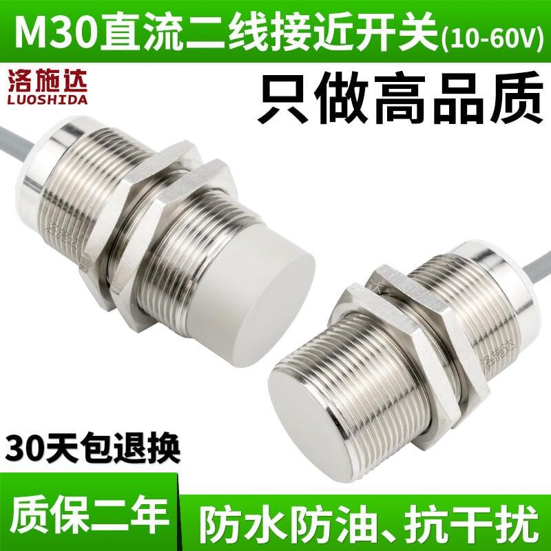 台灣洛施達M30接近開關傳感器直流兩線常開24v電感式金屬感應DC12V
