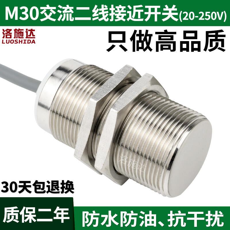 台灣洛施達M30接近開關220v常開交流兩線I1B3010AO金屬感應傳感器30mm