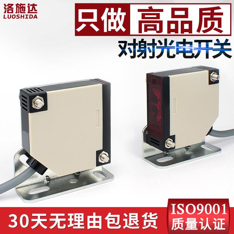 台灣方形光電開關對射NPN常開檢測距離5M 24v光電感應接近開關傳感器