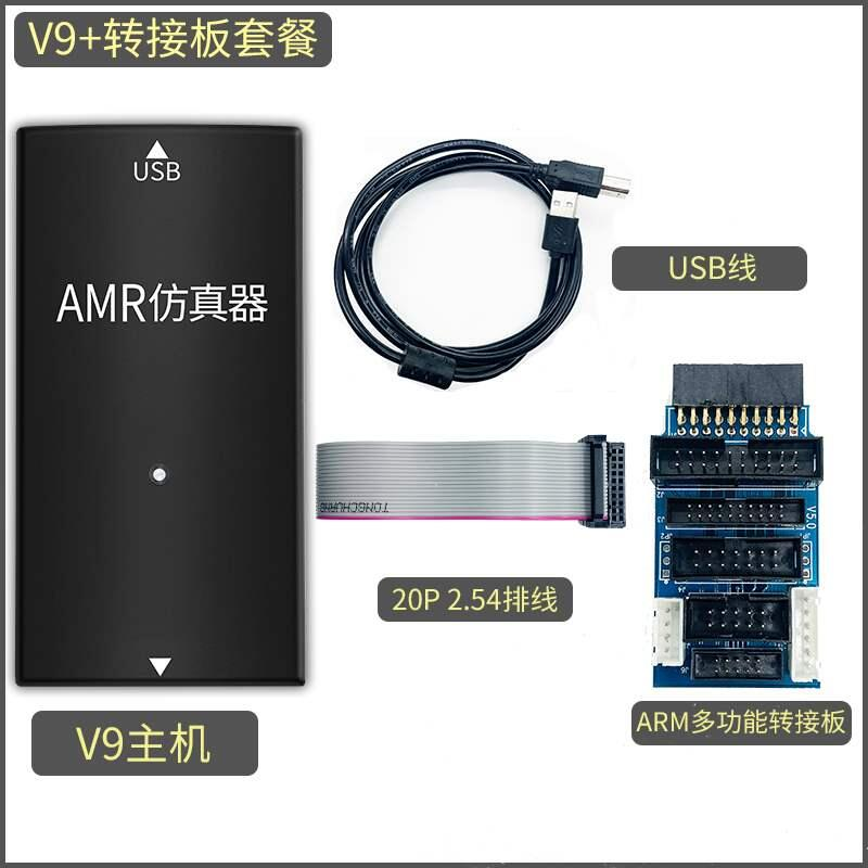 編程器v10v8jlinkv9下載器stm32arm單片機開發板燒錄調試