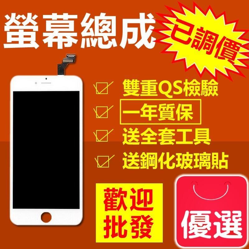 iphone螢幕總成i7/i6/5s/4s蘋果6顯示屏6plus液晶屏幕觸摸面板維修6sp/7plus/8p原廠品質螢幕