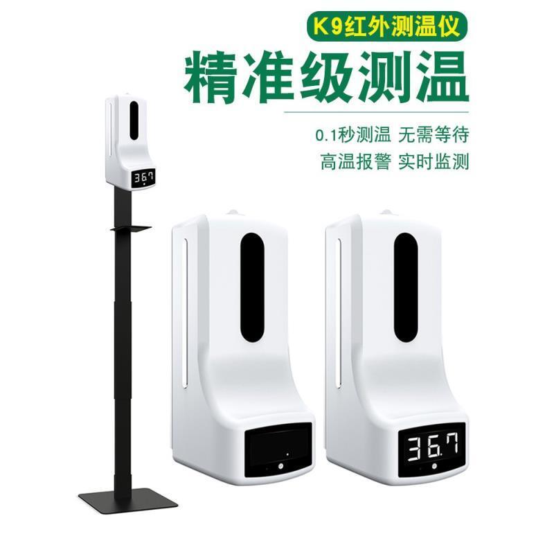 K9 Pro 多功能感測體溫酒精噴霧機 智慧家用 商場 測溫儀消毒盒一體式紅外線非接觸自動感應噴霧器