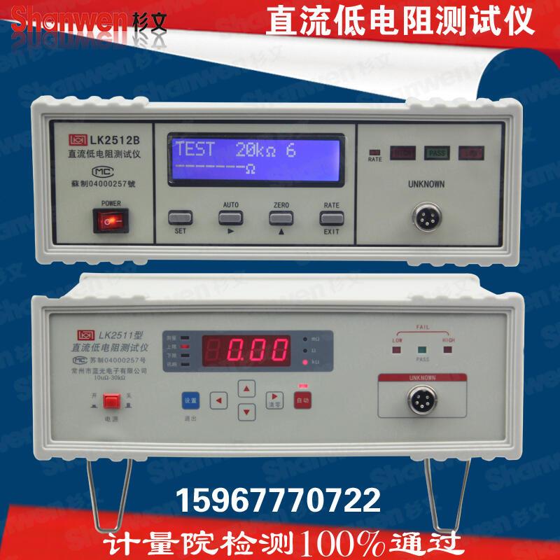 精品常州藍光高精度直流低電阻測試儀LK2511 LK2512 LK2512A LK2512B實用優選現貨露天拍賣