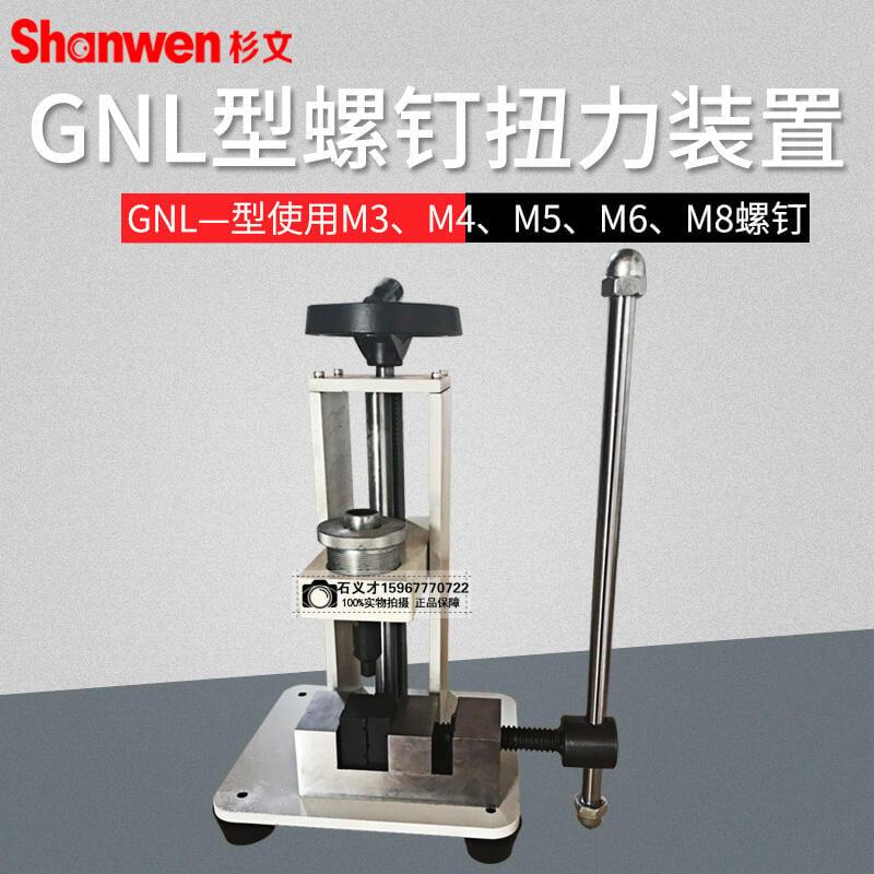 精品現貨GNL型螺釘扭斷破壞扭力扭矩測試測量檢測裝置實用優選現貨露天拍賣