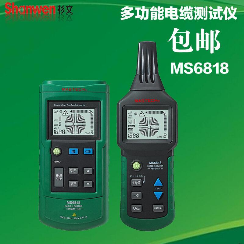 精品MASTECH華儀MS6818多功能電纜探測儀電纜線路短路斷路故障診斷儀實用優選現貨露天拍賣