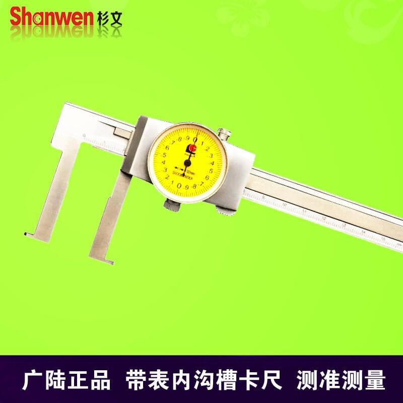 精品廣陸帶錶內溝槽卡尺刀頭扁頭150 200 300mm錶盤溝槽指針卡尺槽寬實用優選現貨露天拍賣