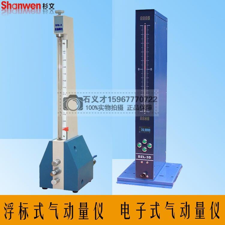 精品QFB浮標式氣動量儀氣動量儀/電子氣動測量儀/數顯氣電測量儀包郵實用優選現貨露天拍賣