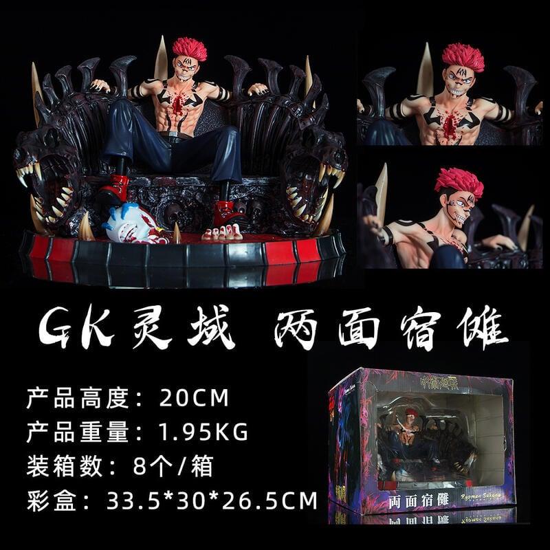 【慧美】逍遙動漫新款到貨GK靈域 兩面宿儺 虎杖悠仁盒裝手辦模型擺件