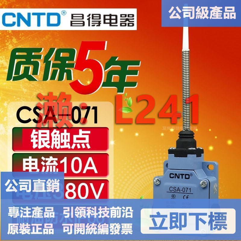 【可開統編】CNTD昌得行程開關限位開關CSA-071微動開關電源開關萬向桿自復位
