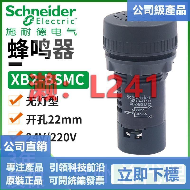 【可開統編】施耐德機床蜂鳴器22mm報警XB2-BSBC連續警報聲DC24V伏220v蜂嗚dc