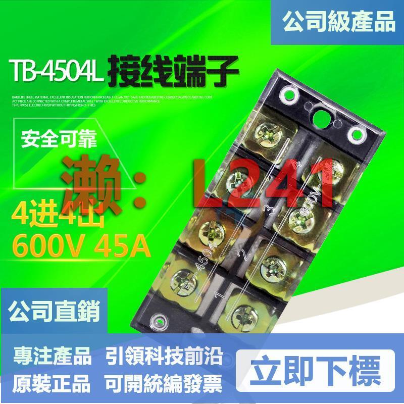 【可開統編】火線接線端子板柱排TB-4504安45A機柜三相電線連接配電箱電源導線