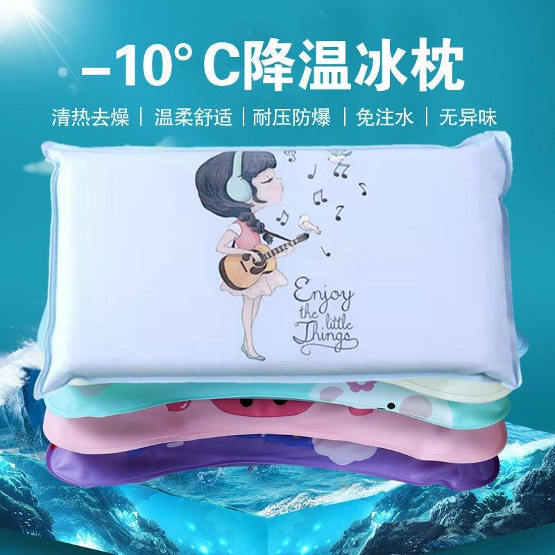 夏季冰枕學生午睡冰枕頭熱天海綿水枕頭免注水冰枕頭熱天降溫神器