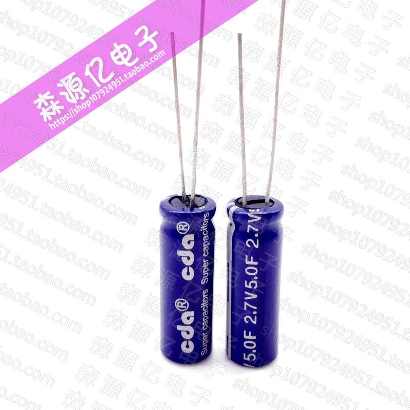 超級法拉電解電容 CDA 2.7V5.0F 8*25 高性能高可靠 法拉電容
