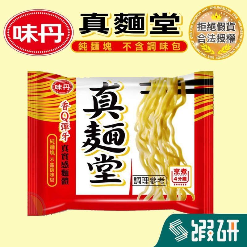 [八味養生鋪] 味丹 真麵堂 75g 泡麵 水煮麵 好吃 不含調味包 ( 純麵塊 ) 速食麵 泡麵 零食
