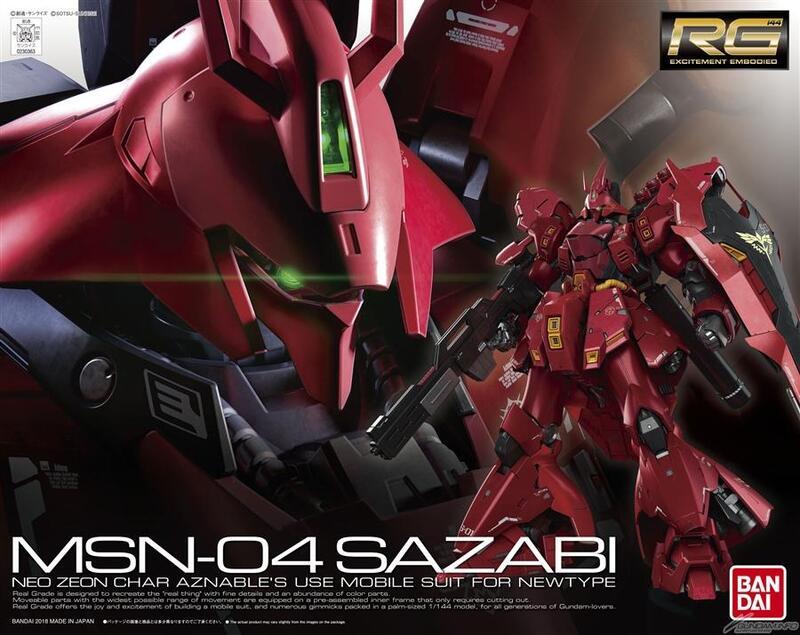 萬代BANDAI RG 1/144 MSN-04 Sazabi 沙扎比 夏亞沙煞比 零件補件