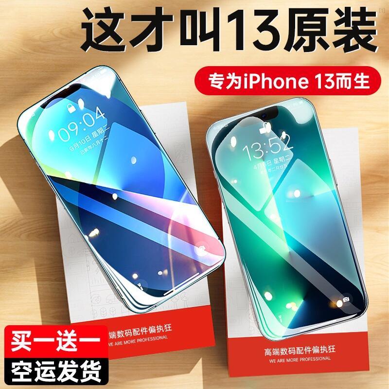 奢姿iPhone13鋼化膜蘋果13手機12ProMax全屏全覆蓋Pro高清屏幕蘋防摔保護十二ip貼膜全包邊新款防塵網po