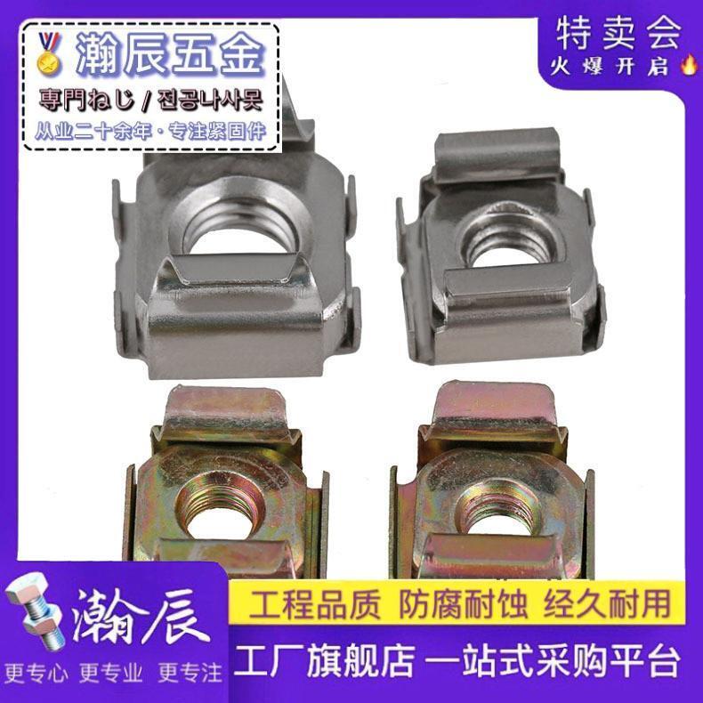 ※滿199發貨※201/304不銹鋼卡式螺母/浮動螺母/碳鋼機柜螺母/鐵皮螺母M4M5M6M8