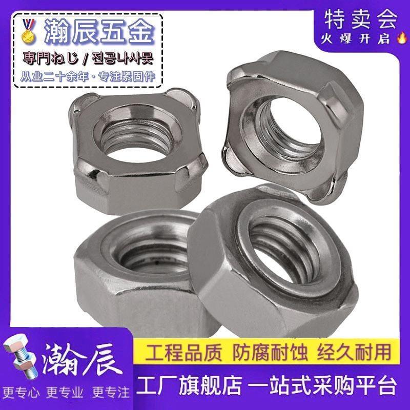 ※滿199發貨※304不銹鋼六角焊接螺母/點焊四方螺母螺帽M3M4M5M6M8M10M12