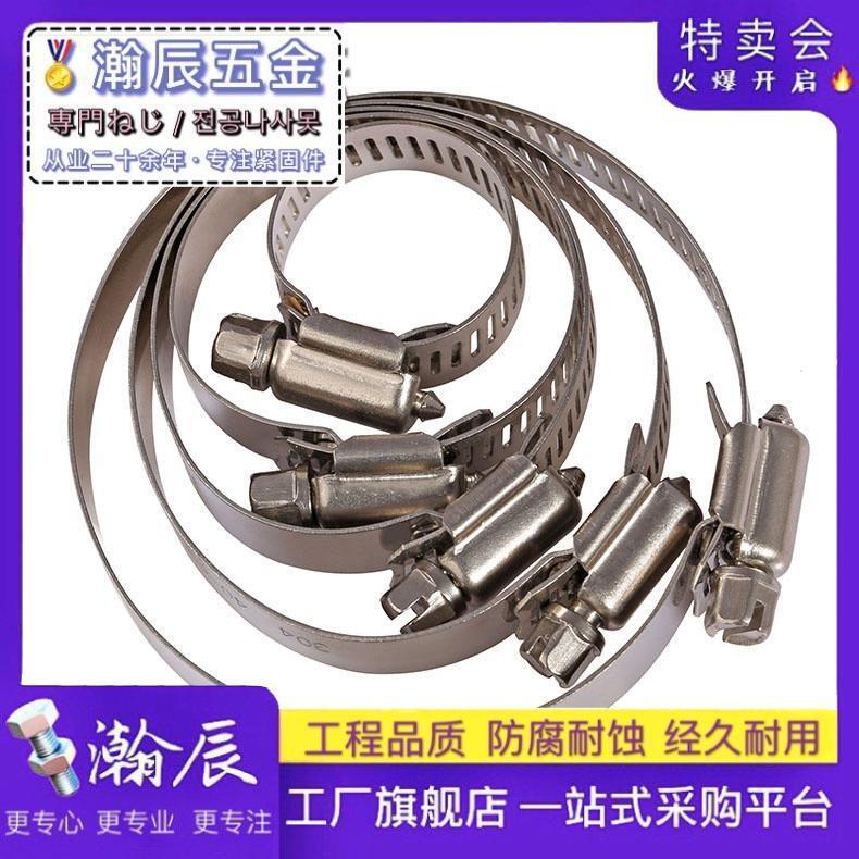 ※滿199發貨※304不銹鋼喉箍卡管夾箍管卡抱箍管箍活箍水管油煙機洗衣機煤氣管