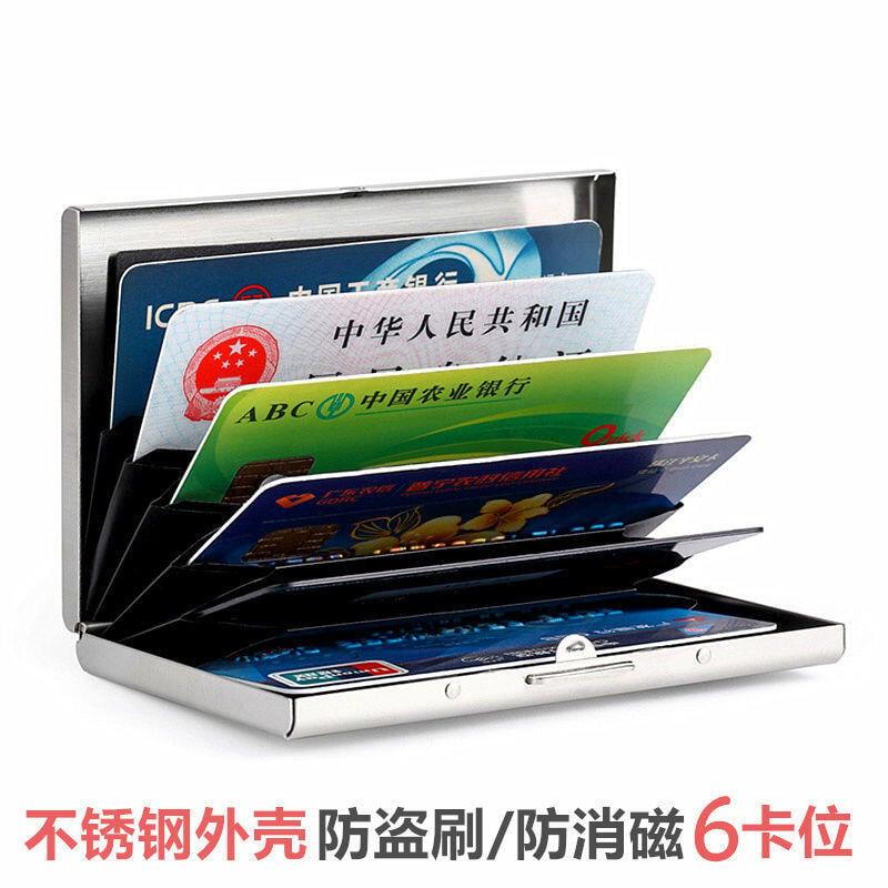 潮の 便攜防盜刷防消磁不銹鋼卡包男女式小巧簡約屏蔽RFID卡盒金屬卡夾