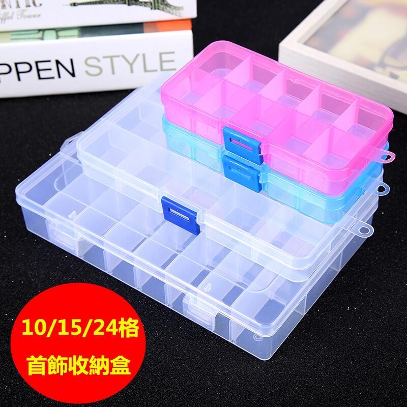 【石屋家居】創意 10格 15格 24格 首飾收納盒 透明塑料收納盒 多格子耳釘耳環首飾盒 整理盒 儲物盒 藥盒