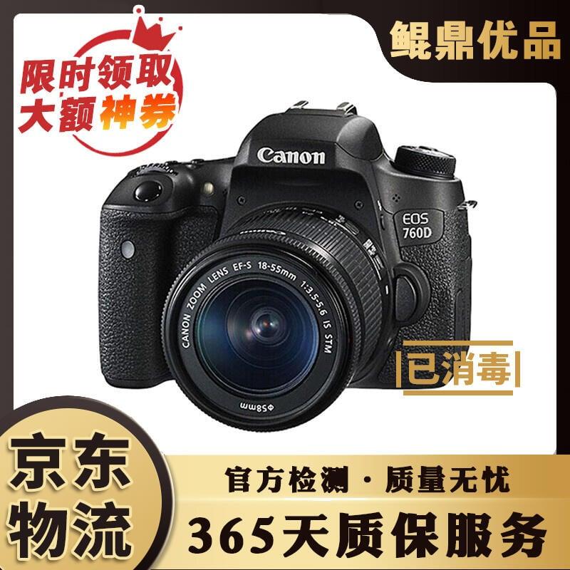 【可鹽可甜】【二手95新】佳能/CANON 500D 600D  700D 750D 800D 單反相機 佳能760D