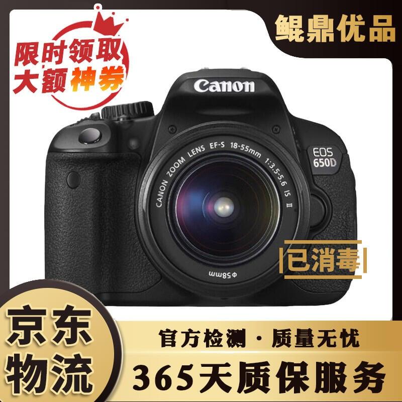 【可鹽可甜】【二手95新】佳能/CANON 500D 600D  700D 750D 800D 單反相機 佳能650D