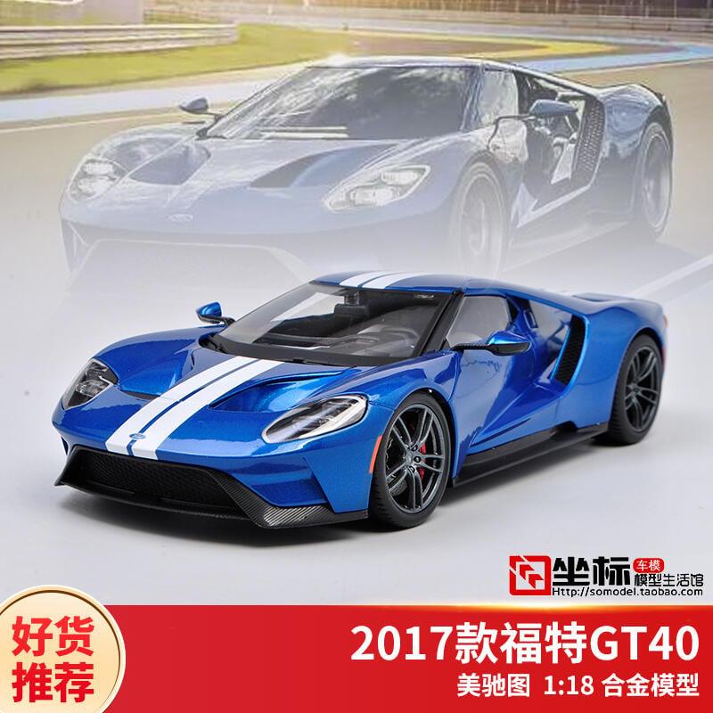 【金牌】福特GT40車模 美馳圖原廠1:18 2017款禮品跑車仿真合金汽車模型