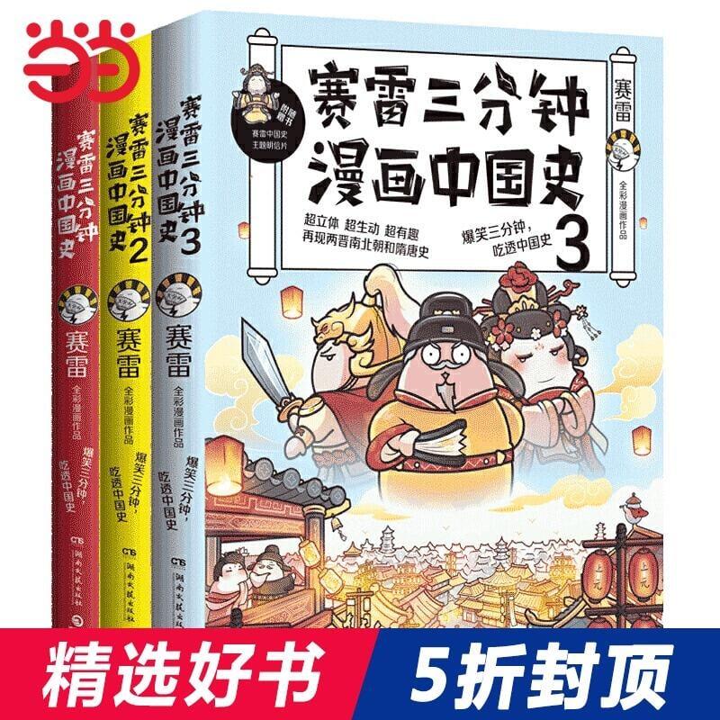 【當當網  正版書籍】賽雷三分鐘漫畫中國史系列全3冊 爆笑三分鐘 通曉一段歷史 全彩漫畫