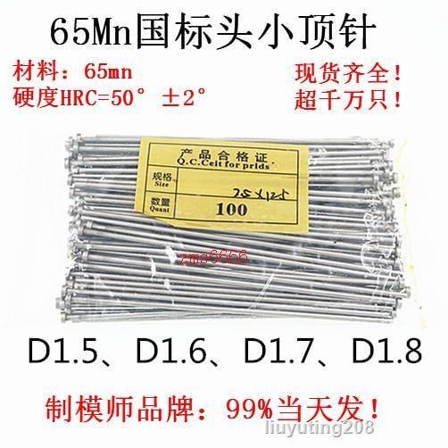 65mn頂針D1.5、D1.6、D1.7、D1.8(國標頭)80-200mm超高性價比