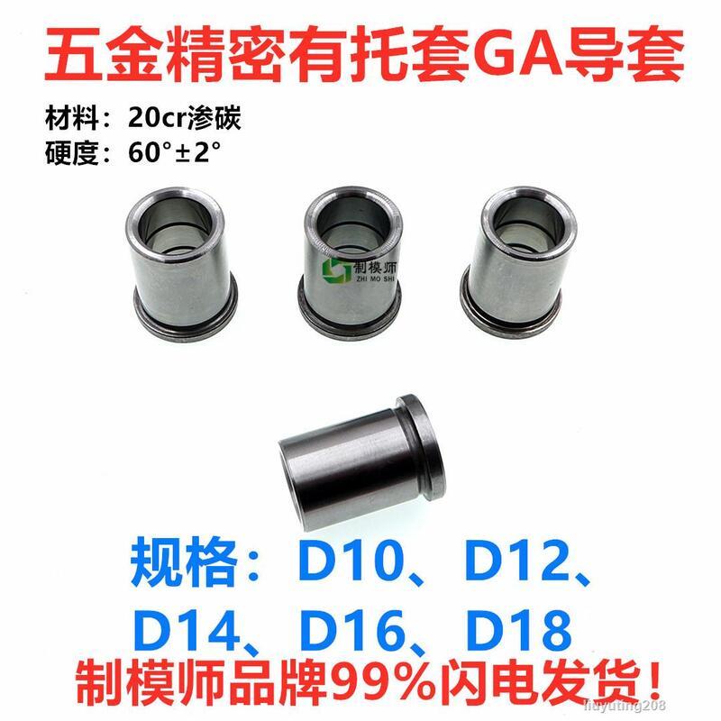 沖模有肩套D10、D12、D14、D16、D18*20-50GPA五金模misumi標準