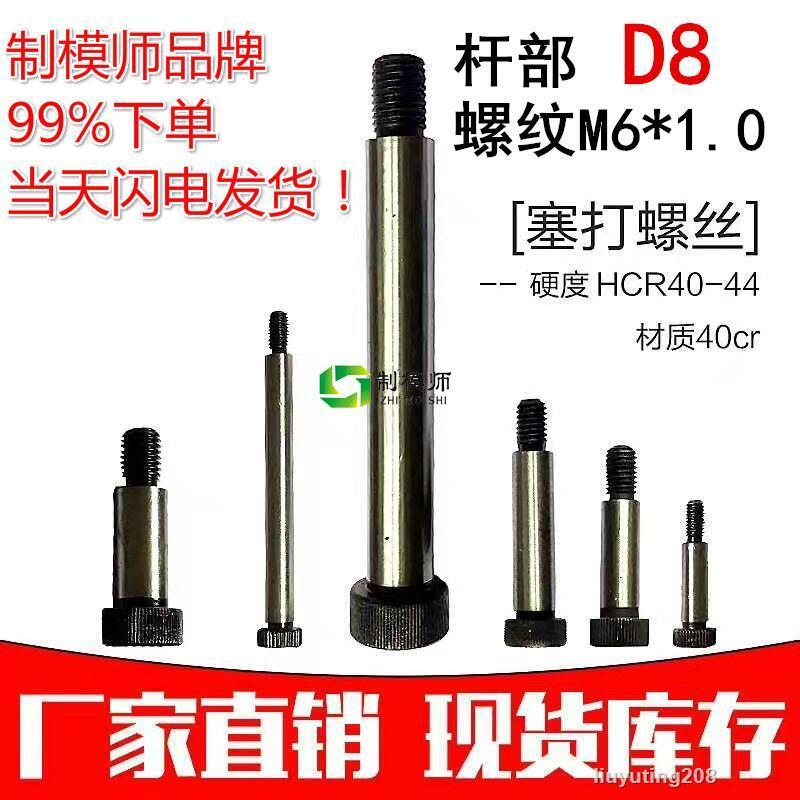 D8*20--8*100 (M6-1.0)制模師12.9級公制塞打螺絲塞打螺釘