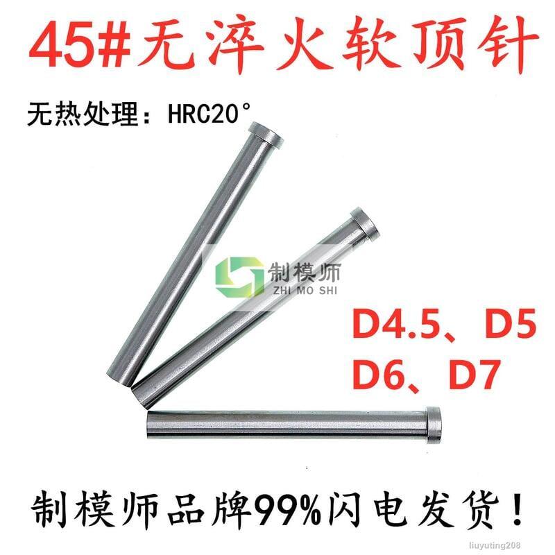 D4.5、D5、D6、D7*80-400(無淬火頂針)45號S45C復位桿45