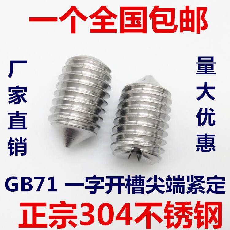 優質 M1.6M2M2.5M3M4 304不銹鋼一字尖端緊定螺釘開槽無頭螺絲機米頂絲