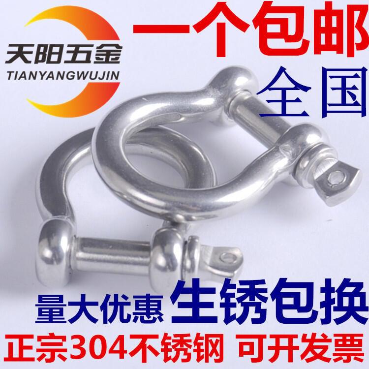 優質 國標304不銹鋼弓形卸扣u型環起重吊環吊裝工具卸扣連接口吊耳M6M8