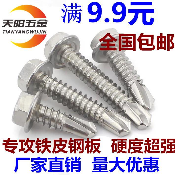 優質 410不銹鋼外六角鑽尾螺絲彩鋼瓦自攻自鑽螺釘燕尾螺絲釘M4.8