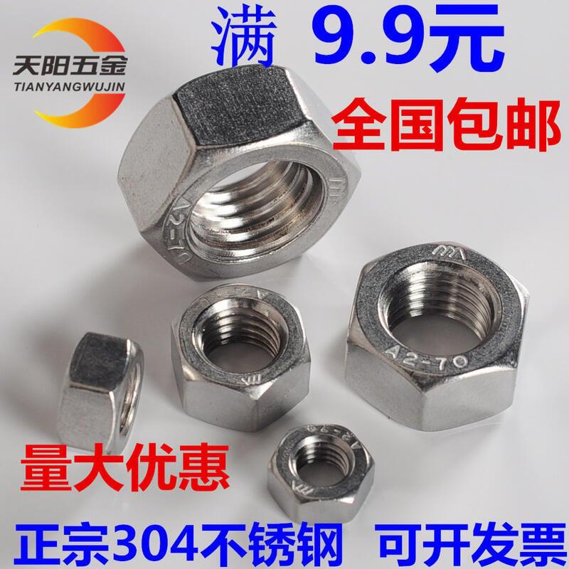 優質 304不銹鋼六角細牙螺母螺帽M27M30M33M36M39M42M45M48M52*1.5*2*3
