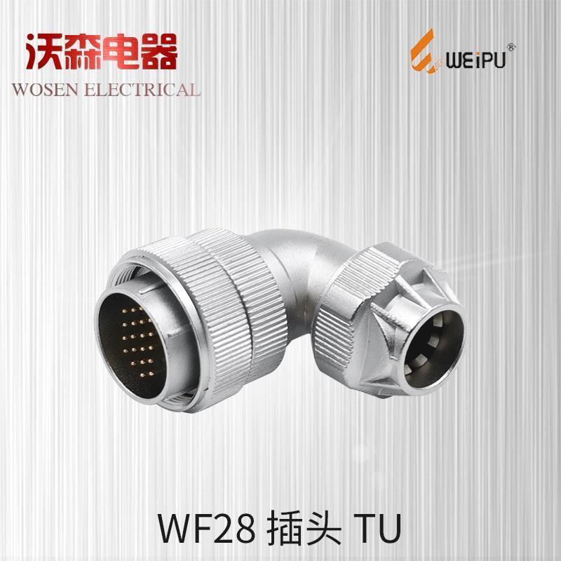 威浦 防水航空插頭WF28-2芯3芯4芯7芯12芯16芯17芯20芯24芯26芯TU【雙喜國際】