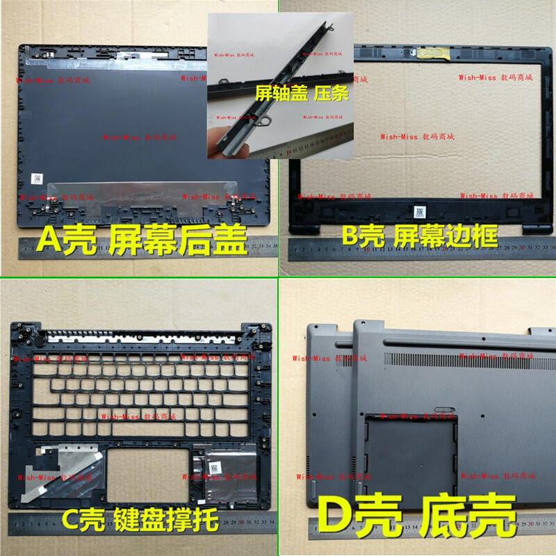 ❤聯想 昭陽K43C E43-80 V330-14IKB 141KB V130-14 A殼BCD殼 外殼