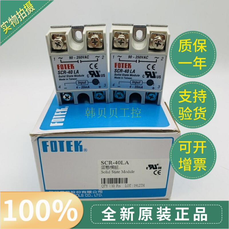 【嚴選品質】全新原裝FOTEK台灣陽明繼電器SCR-40LA 4-20mA正品可開