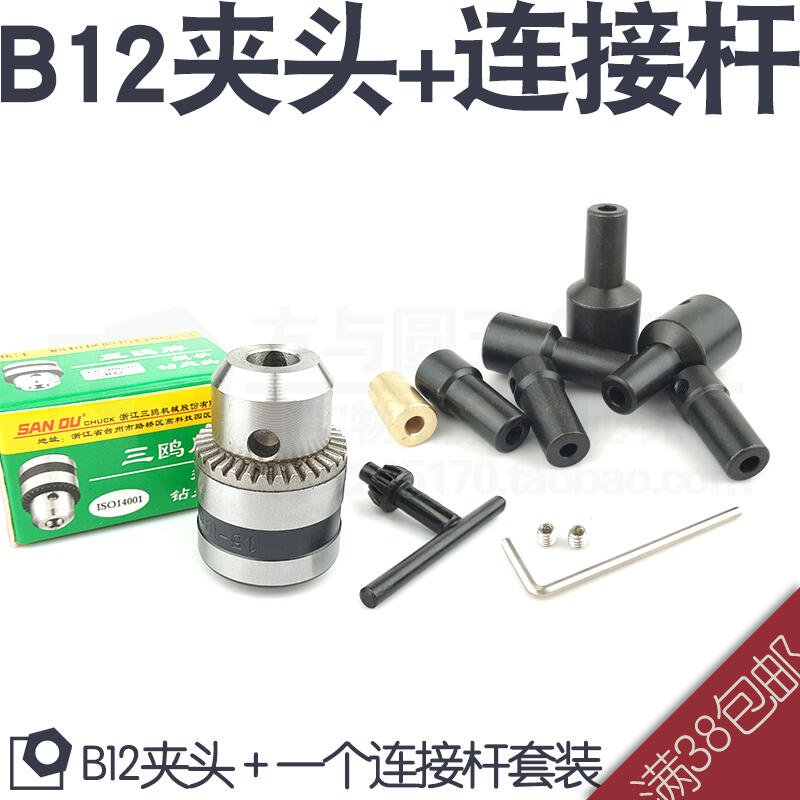 【嚴選+可開票】B12三鷗1.5-10mm夾頭微型電鑽夾頭錐度型夾頭玩具B12鑽夾頭電磨頭