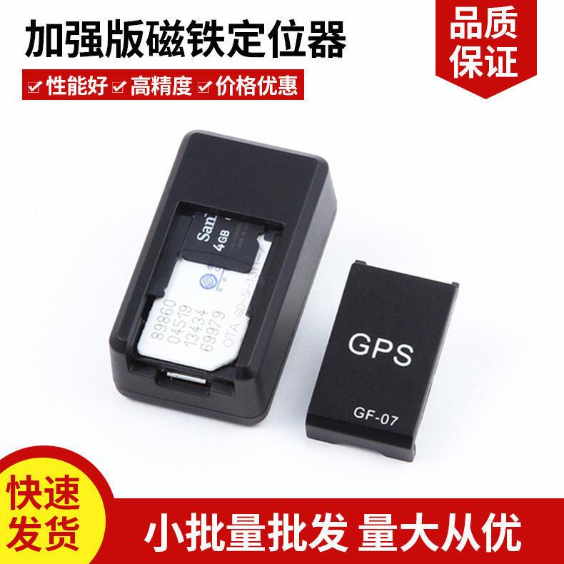 🚩汽車定位器🚩GF07強磁定位器車輛防偷定位手機老人防丟兒童追蹤器GPS工廠直銷