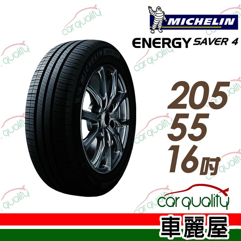 【Michelin 米其林】SAVER4-2055516吋 94V